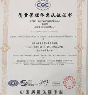 雨花区iso9000质量管理体系认证书