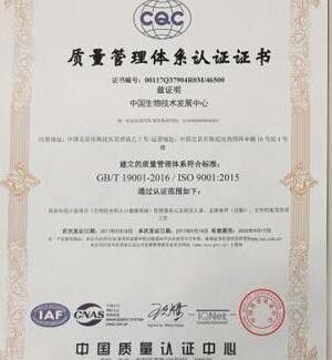 东昌区iso9000管理体系认证