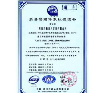 广德县iso9000质量管理体系认证文件
