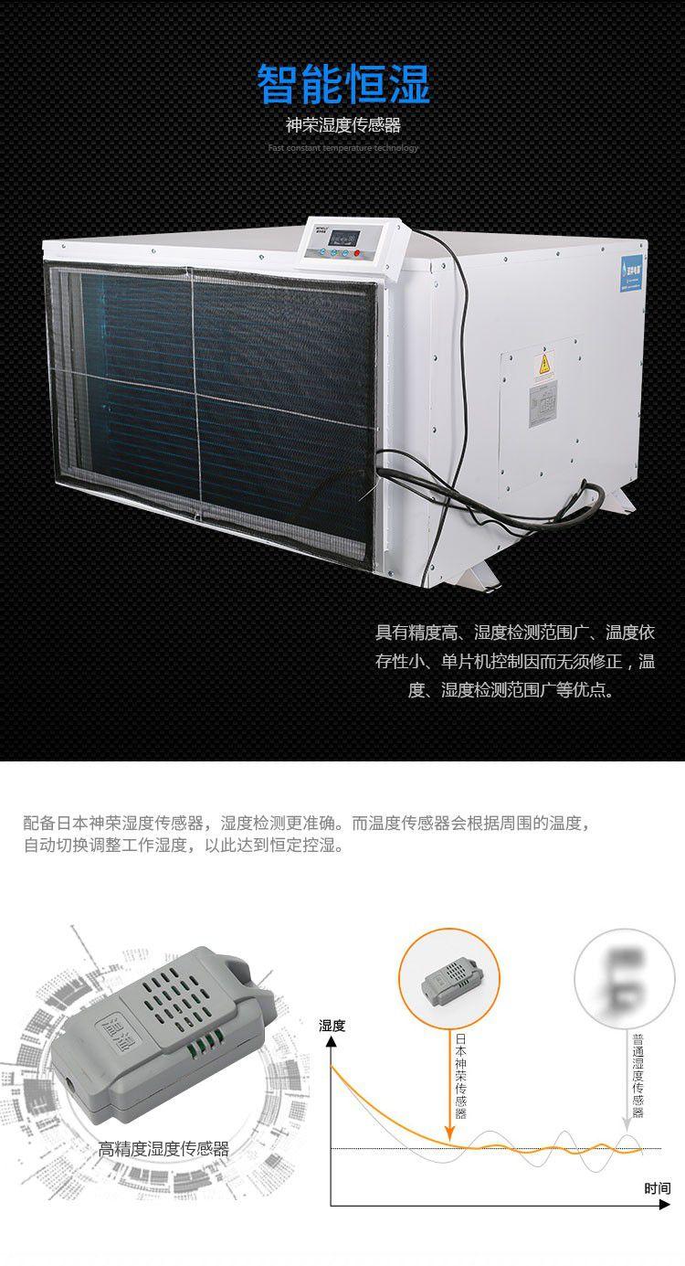黑龙江哈尔滨道外工业用除湿机生产厂家