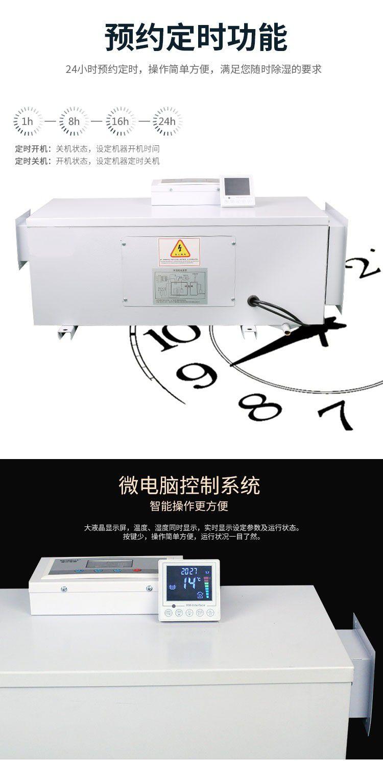 陕西省铜川市宜君县工业除湿机生产厂家