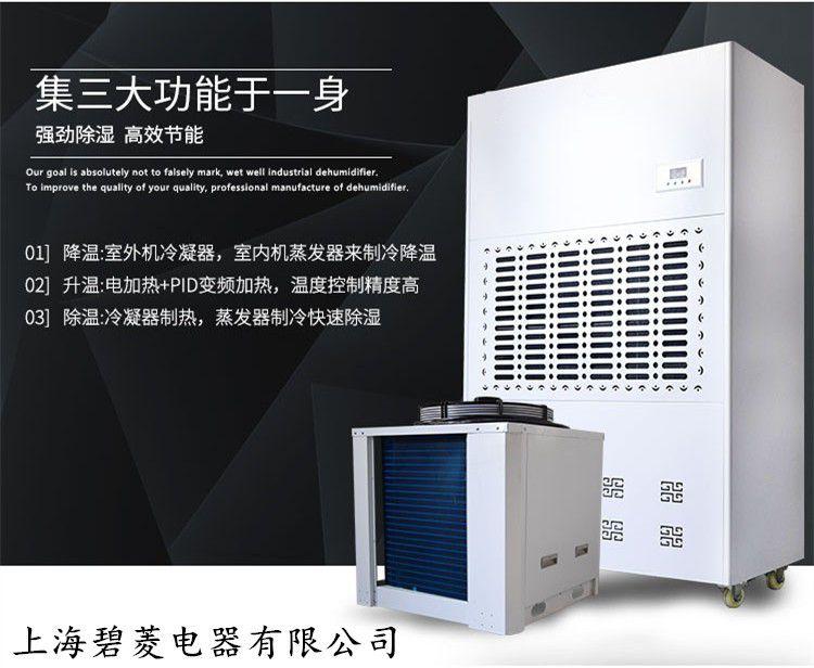 湖南省永州市祁阳县车间用调温除湿机生产厂