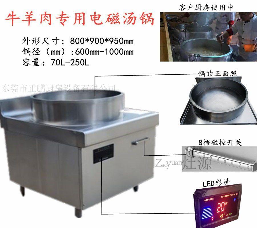 广西壮族南宁马山大型商用电磁炉炒锅需要多