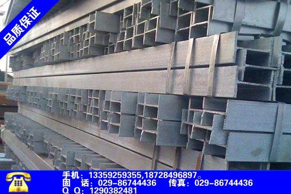 四川省阿坝马尔康市工字钢规格撬动市场