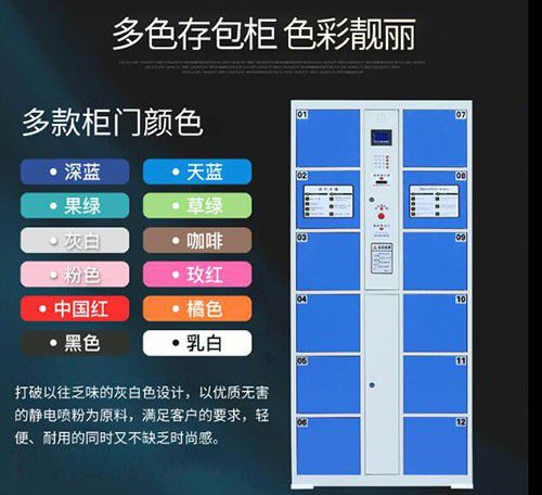 内江资中县电子存包柜厂家批发投币式寄存柜尺寸