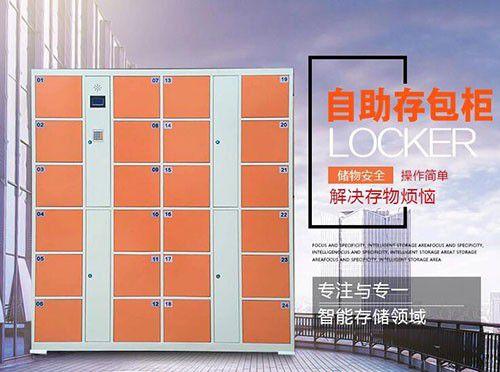 东营广饶县自助存包柜厂家24门超市寄包柜