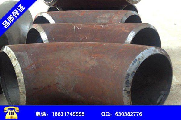 大连庄河镀锌碳钢弯头坚持追求高质量产品