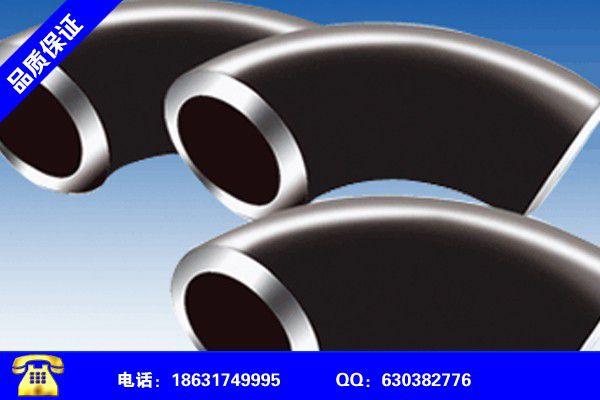 定西安定钢弯头生产厂家口碑推荐