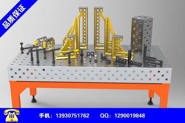 江苏徐州了解焊接平台情况产品的基本常识