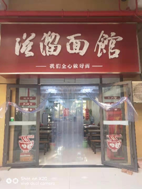 聊城高唐县米线培训机构