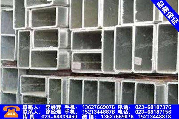 貴州黔甕安鍍鋅方矩管訂做原裝現貨