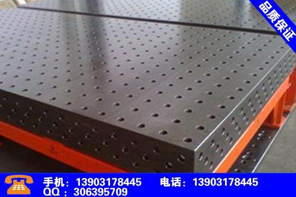安徽芜湖三维铸铁焊接平台检验要求