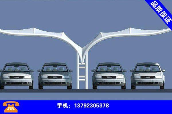 辽源龙山膜结构车棚设施产品性能发挥与失效