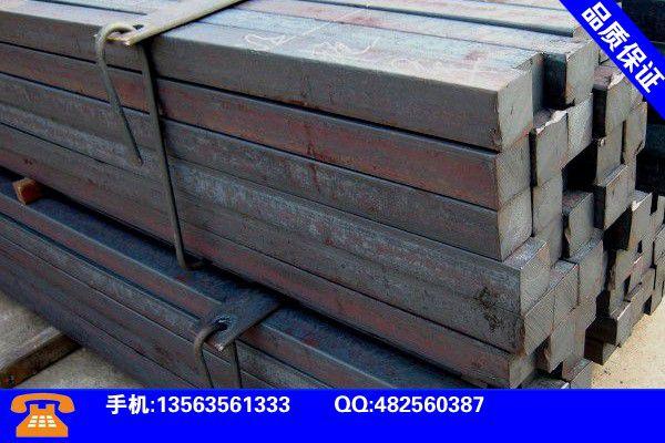 邢台临城热轧方钢厂家战略的好处和积极影响