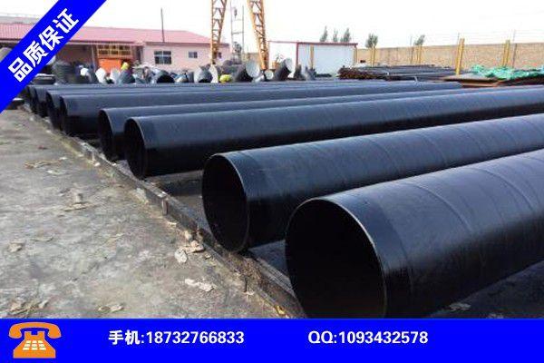 宜宾筠连保温螺旋钢管供应质量指标