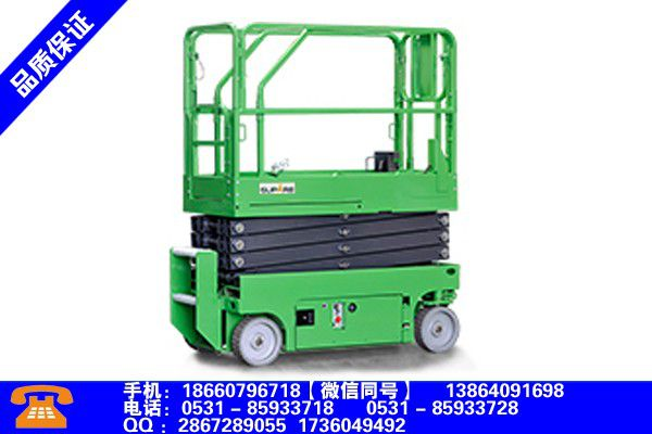 安徽淮南液压自行式升降机产业形态是什么