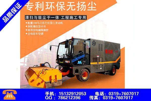 凉山彝族越西煤厂清扫车执行标准