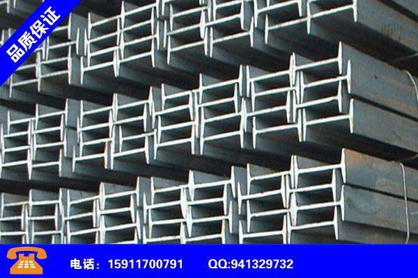 迪慶Q235BH型鋼歸于穩定