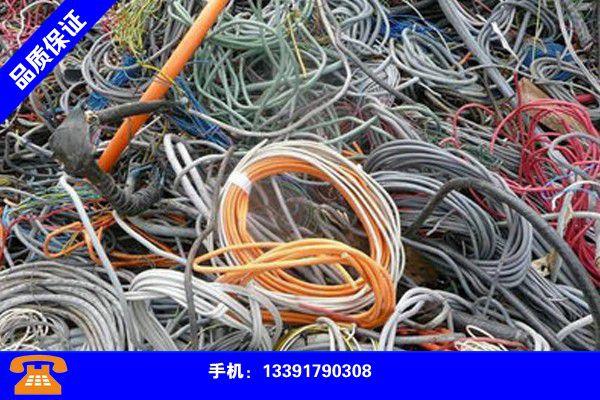 黃岡羅田收燒焦的電纜嗎大廠品質