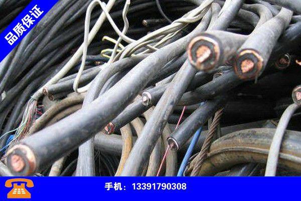 包头土默特右旗废旧电线电缆回收近期成本报价