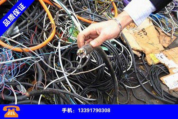 山西运城收电缆新报价