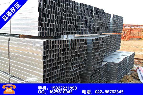 威海钢结构热镀锌C型钢尺寸