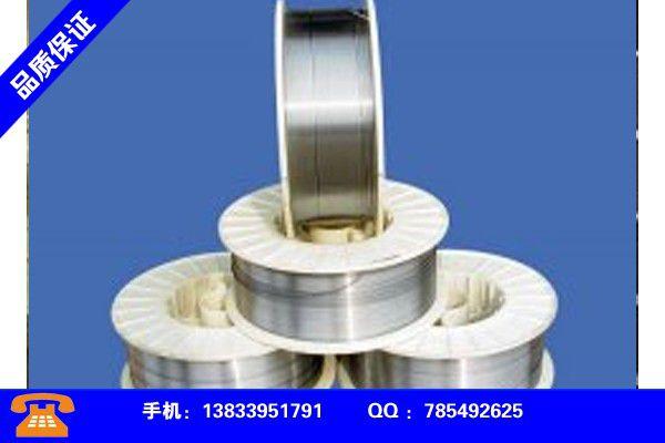 山东淄博硬面耐磨药芯焊丝产品调查