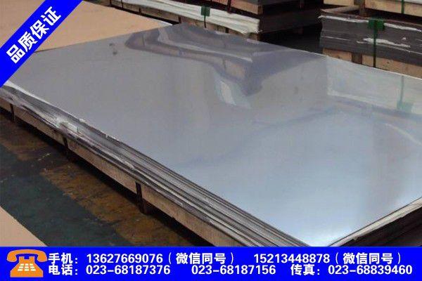 贵州黔荔波不锈钢板特性市场风高浪急