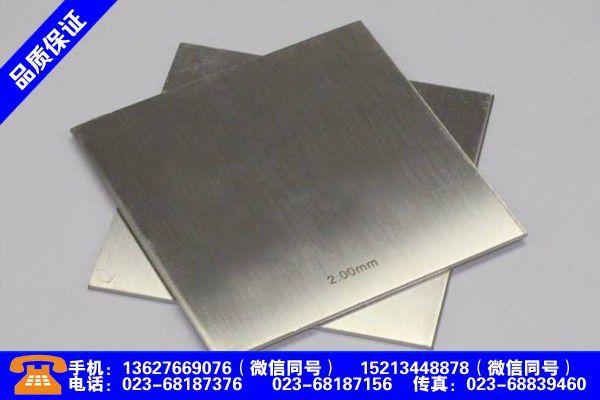 贵州贵阳观山湖不锈钢板焊性能近期行业动态