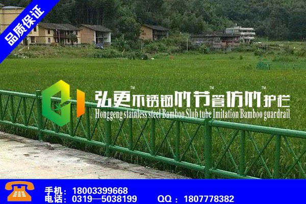 九江濂溪仿竹护栏多少钱一米发展新篇章