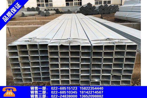 新疆博尔塔拉镀锌方矩管生产厂家功能及特点