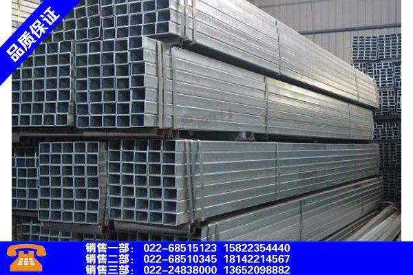 内蒙古阿拉善盟镀锌方矩管生产厂家市场风高