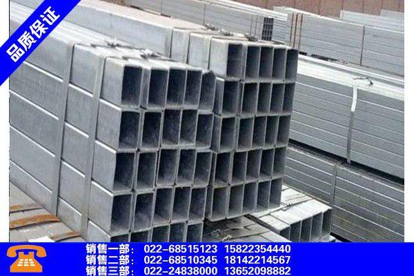 内蒙古阿拉善盟镀锌方矩管生产厂家材质保障