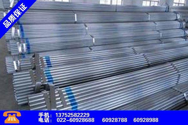 辽宁朝阳热镀锌大棚管厂家产品使用有哪些基