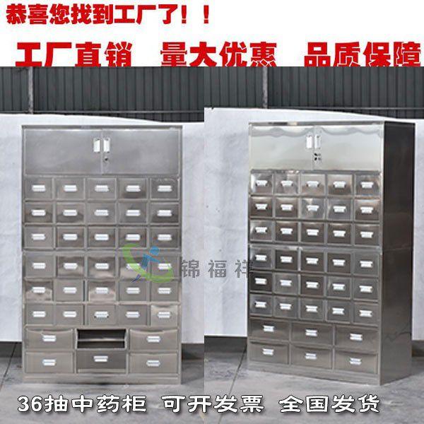 吕梁方山县中药斗调剂柜价格甩卖