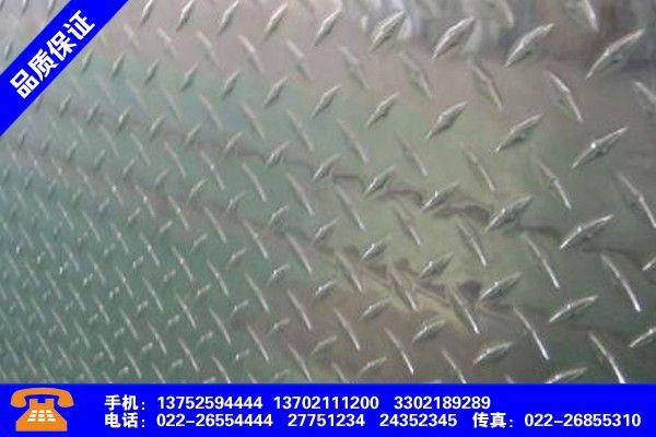 黑龙江鹤岗热镀锌花纹板单位重量服务为先