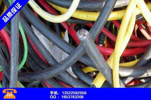 广东湛江废电缆回收多少钱一个独树一帜