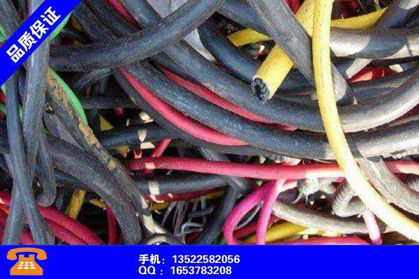西藏林芝废电缆回收一斤什么价位标准要求