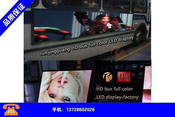 绵阳平武车载LED广告供应链品质管理
