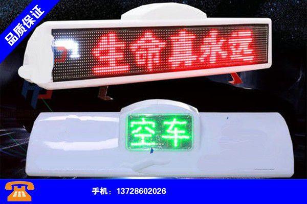 邢台巨鹿车载LED广告收费标准以客为尊