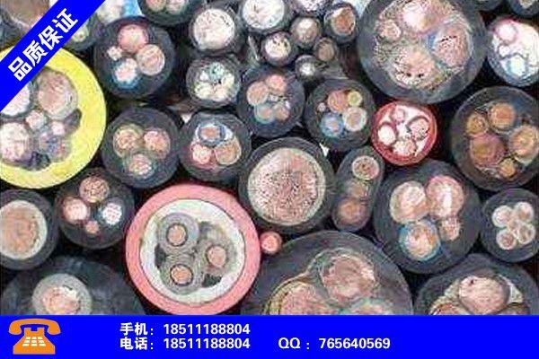 遼寧沈陽和平帶皮電纜回收用途范圍