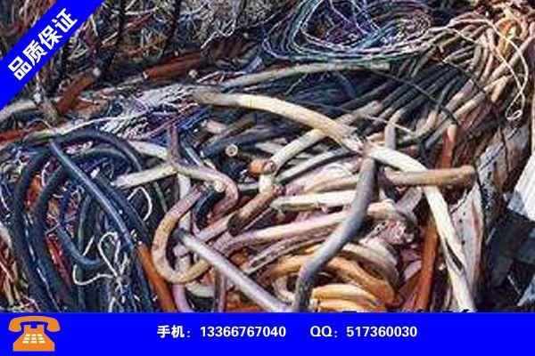 广东韶关电缆回收厂家在哪止跌反弹