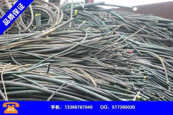 河池天峨電纜回收環保價格小幅波動