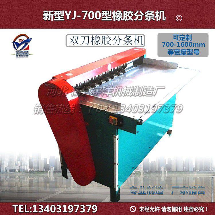 台州布料分条机企业销售