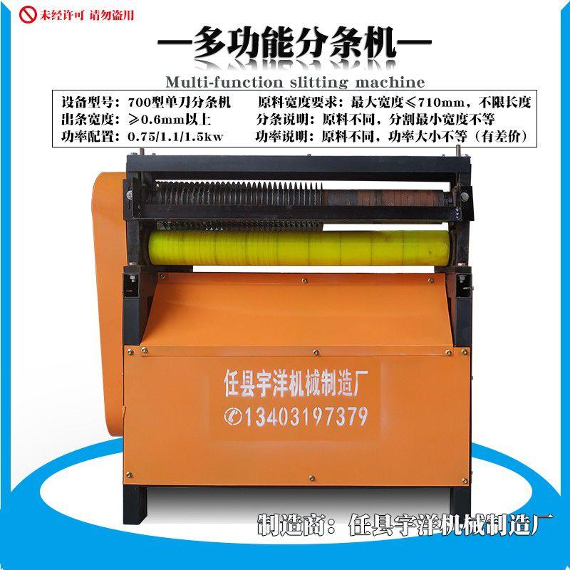 安阳橡胶分条机资讯咨询价格