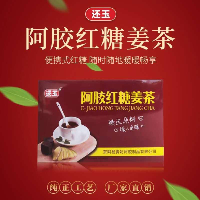 丹东阿胶姜糖茶产品的性能与使用寿命