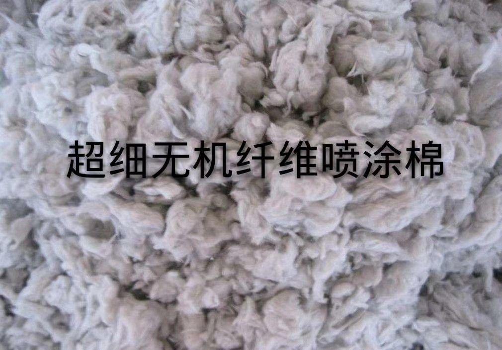 泉州石狮矿物纤维喷涂棉常年销售