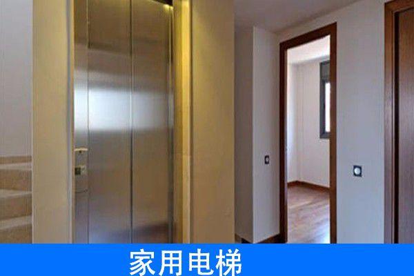 东湖区小机房家用电梯质量过硬