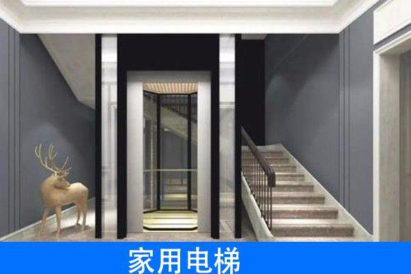 仁怀家用电梯小的产品使用中的长处与弱点