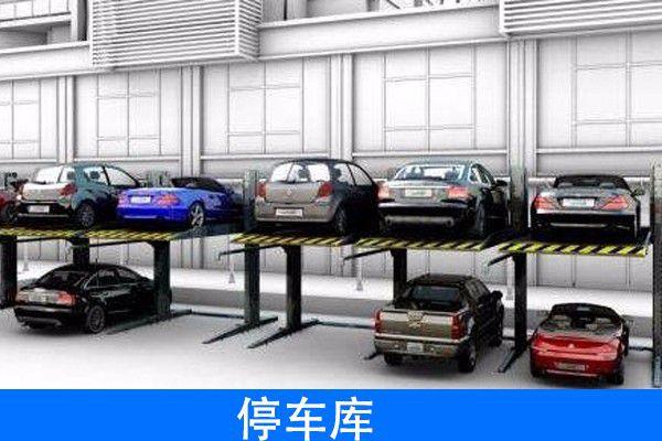 岳池县停车库停车产品库